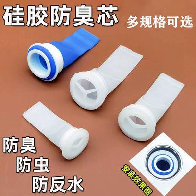 地漏下水管防虫防臭器下水道密封圈防臭芯奔驰芯卫生间厕所防反味