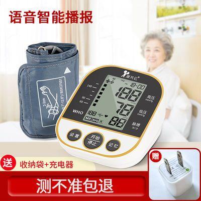 血压测量仪量血压医用家用全自动语音充电上臂式电子血压计高精准