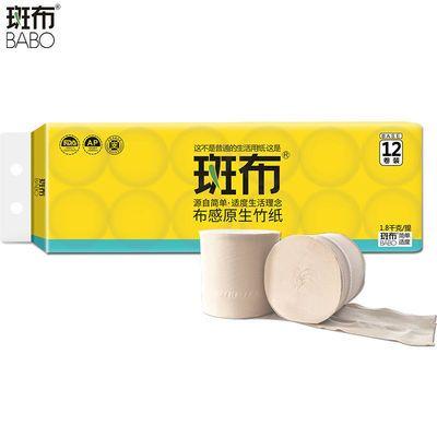 76332/斑布卷纸大全本色不漂白无添加竹浆卫生厕用家用空芯实芯卷筒纸