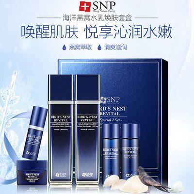 韩国进口SNP经典燕窝焕肤水乳2件套装化妆品滋养补水礼物特价清仓
