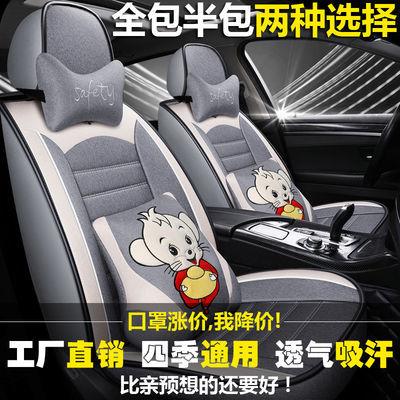 亚麻汽车座套四季通用卡通座垫专用座椅套夏季车垫汽车坐垫全包围