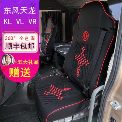 东风天龙KL VL VP专用座套四季通用360°全包围大货车冰丝座套