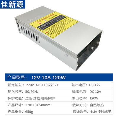 佳新源LED开关电源AC220V转DC12V120W500W安防监控发光字招牌防雨