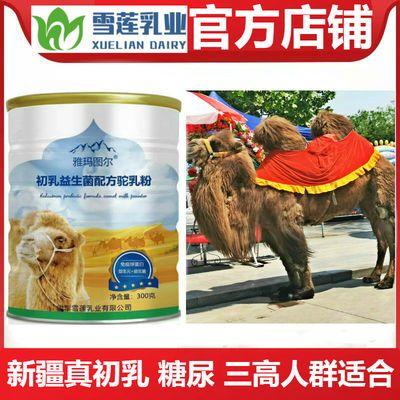新疆伊犁骆驼奶粉初乳益生菌配方驼乳粉学生成人老年雅玛图尔奶粉