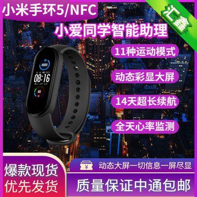 小米手环5 FNC智能运动手环 大屏显示 蓝牙手环 计步防水 男女款