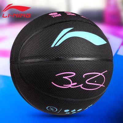 李宁韦德之道篮球签名吸湿大颗粒防滑耐磨成人黑粉色室外熔岩蓝球