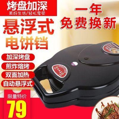 晨阳红双喜电饼铛家用电饼档双面加热烙饼锅煎饼机加大加深正品