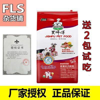 伊萨冀师傅狗粮5kg10斤能量肽幼犬粮奶糕粮金毛萨摩法牛泰迪博美