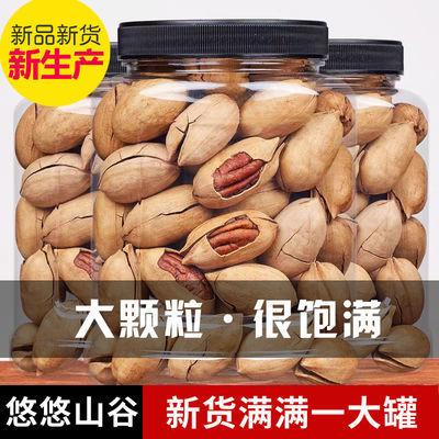 【新品冲量】大颗粒新货奶油长寿碧根果袋装2罐装净批发零食坚果