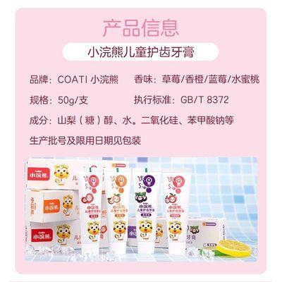 新品小浣熊儿童牙膏无氟可吞咽水果味50g*1支护齿健白宝宝牙膏牙