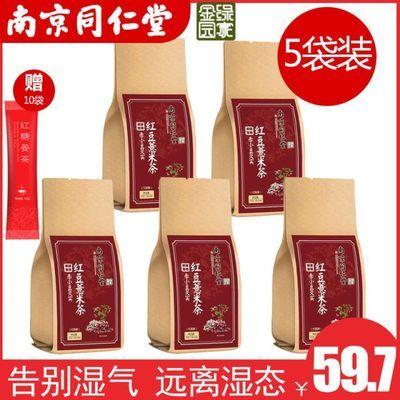 南京同仁堂红豆薏米祛湿茶除体内养生男女非祛去湿气重湿茶