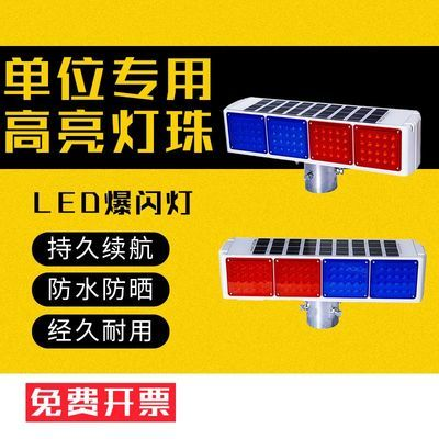 太阳能爆闪灯施工安全道路红蓝路障警示灯双面夜间LED闪光警示灯