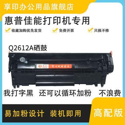 惠普HP12A m1005打印机Q2612A硒鼓1010 1018 1020plus佳能墨粉盒