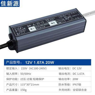 佳新源LED开关电源AC220V转DC12V全防水安防监控灯条灯带城市亮化