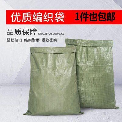 ~编织袋蛇皮袋加厚大号绿色编织袋搬家袋麻包袋快递打包物流袋