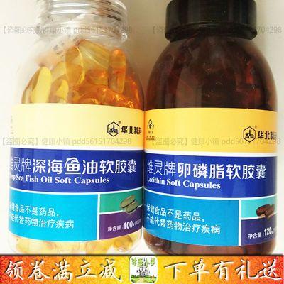 【单瓶套装可选】华北制药维灵深海鱼油软胶囊卵磷脂血脂100粒/瓶