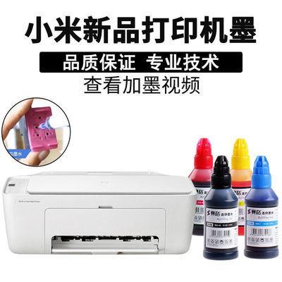 小米(MI)米家打印机墨盒MJPMYTJHT01彩色喷墨照片墨水家用送针管