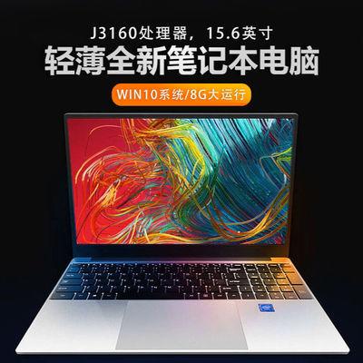 【攻摄W8】 笔记本电脑正品轻薄便携学生手提15.6英寸分期付款