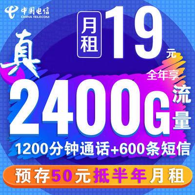 电信手机卡无限流量卡不限速大王卡电话卡4G5G卡纯上网卡全国通用