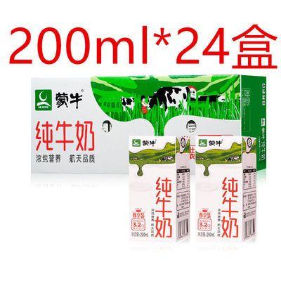 【5月下旬产】蒙牛纯牛奶200ml*24盒/箱 尊享装 学生成人奶