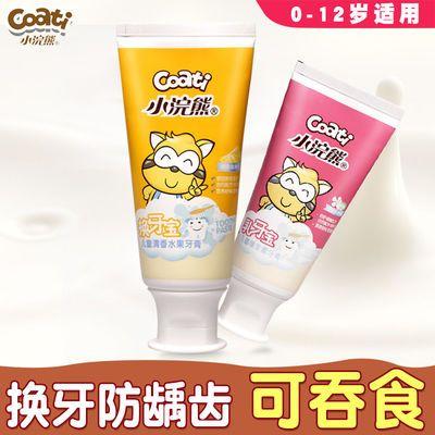 新品小浣熊儿童牙膏3-6-12岁草莓香橙水果味宝宝防蛀牙刷套装正品