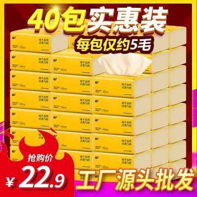 50包/40包/10包缘点本色纸巾抽纸批发整箱纸抽卫生纸餐巾纸纸家用