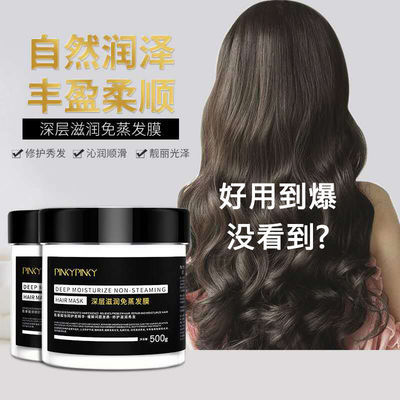 缤肌发膜免蒸正品修复干枯改善毛躁柔顺头发护理滋养护发素女柔顺