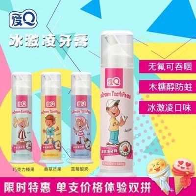 新品爱Q儿童无氟牙膏可吞咽0-12岁水果味宝宝防蛀牙牙刷换牙期套