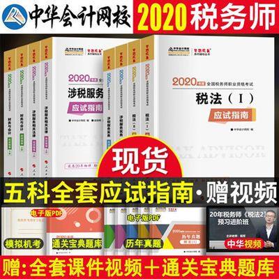 备考2020年注册税务师教材全国注税考试用书应试指南辅导习题全套