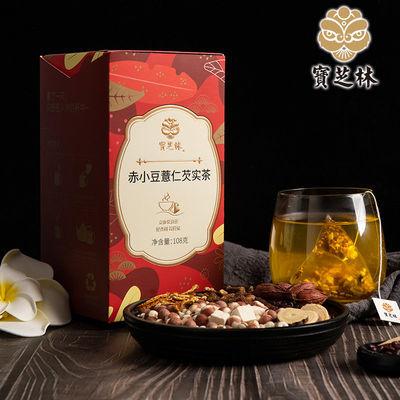 【2盒装】宝芝林红豆薏米茶芡实赤小豆蒲公英茶6g*18包祛湿养生茶