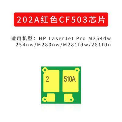 惠普m154a碳粉M281fdw m180n hp202a 204a M181fw打印机彩色墨粉