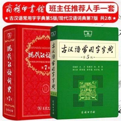 【新华书店正版】现代汉语词典(第7版)+学生实用古汉语常用字字典