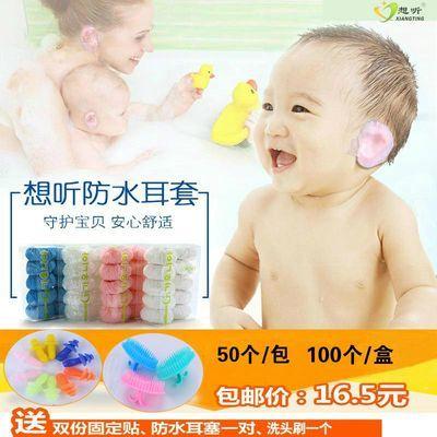 【防耳炎】防水耳套儿童洗头耳套洗澡护耳防水耳包成人打耳洞护耳