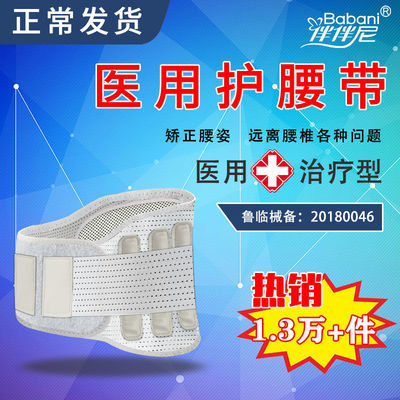 伴伴尼夏季透气医用护腰带自发热保暖磁疗男女腰椎间盘突出腰托围