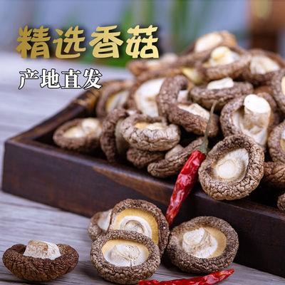 香菇干货特级干香菇新货野生蘑菇冬菇无根土特产山货袋装250g包邮