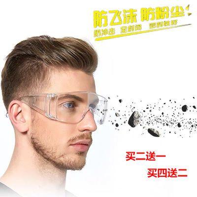 防唾沫飞溅护目镜男女款网红抖音多功能防护透明眼罩防尘防风眼镜