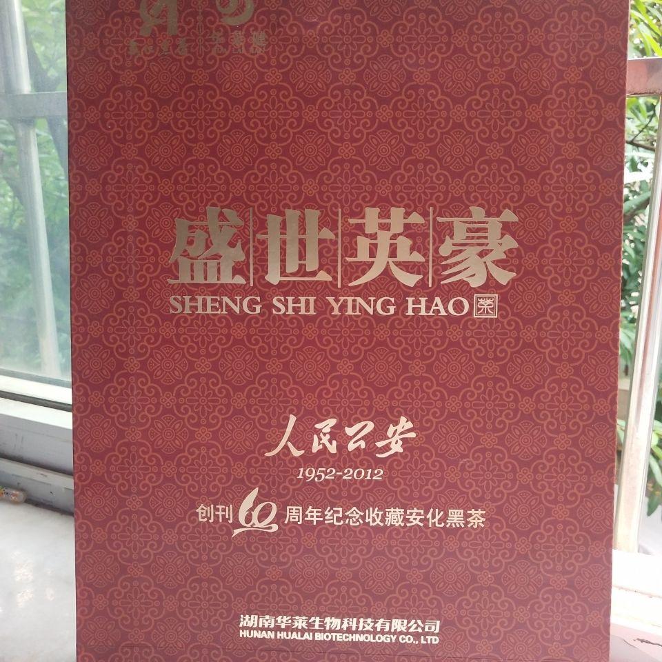 华莱健盛世英豪纪念收藏版手筑茯砖安化黑茶
