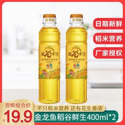 金龙鱼稻谷鲜生稻米油食用植物调和油800ML*2瓶装 非转基因食用油