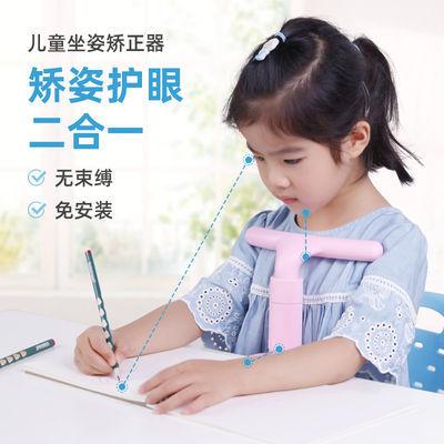 儿童坐姿矫正器小学生视力保护器纠正写字防近视支架课桌神器