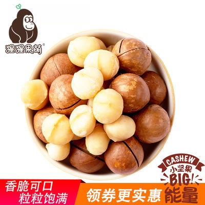热卖新货大颗粒夏威夷果80g/500g奶油味送开口器干果坚果零食小吃