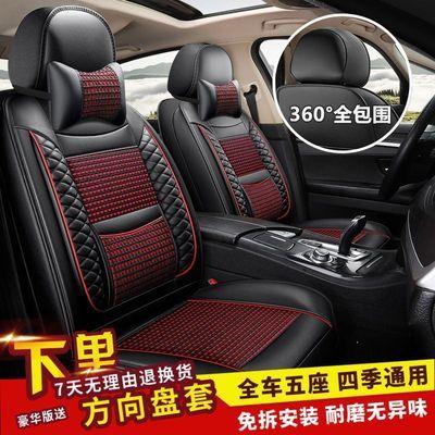 19款吉利新远景1.5L 自动尊贵版专用汽车座套全包围夏季冰丝坐垫