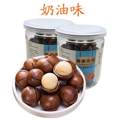 新货薄壳夏威夷果散装批发70/250/500克袋装罐装干果坚果送开口器