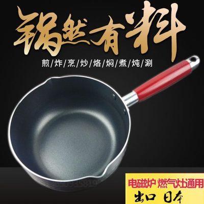 加厚日式不粘雪平锅煮奶锅熬糖锅小汤锅粥锅麦饭石复底煮面锅家用