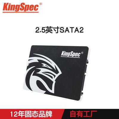 Kingspec金胜维 羽龙2.5英寸SSD固态硬盘台式机笔记本MLC芯片