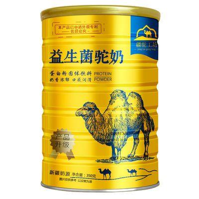 【买2送1】益生菌驼奶粉新疆正宗伊犁驼乳粉营养粉中老年蛋白质粉