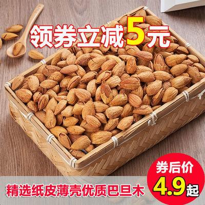 薄壳奶油巴旦木500g袋装1斤扁桃仁大杏仁巴达坦木坚果零食干果50g
