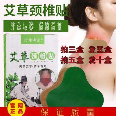 艾灸贴艾草颈椎贴祛湿颈椎病肩周炎自发热暖贴消除富贵包
