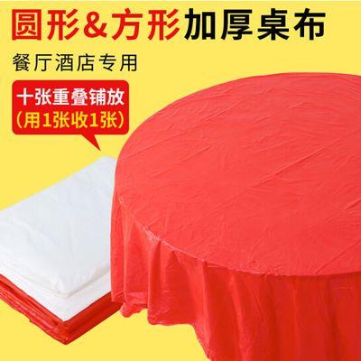 一次性桌布加厚圆桌结婚圆形家用薄膜透明塑料长方形台布野餐派对
