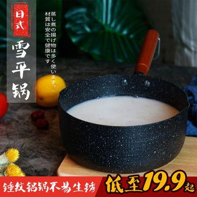 日式雪平锅不粘煮面锅泡面 锅煎锅小锅子宿舍家用煮粥锅奶锅汤锅