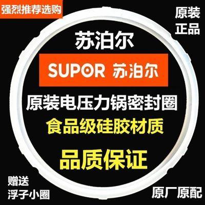 苏泊尔电压力锅密封圈4L5L6升电高压锅皮圈橡胶圈硅胶圈原厂配件